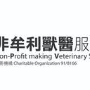 非牟利獸醫服務協會 Non-Profit making Veterinary Services Society logo