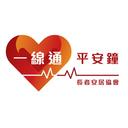 長者安居協會 logo
