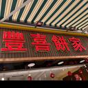 豐喜餅家 logo