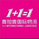 壹加壹國際物流集團有限公司 logo