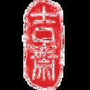吉齋拍賣行有限公司 Ji Chai Auctioneers Ltd. logo