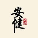安健中醫痛症理療中心 logo