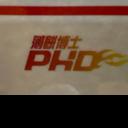 薄餅博士PHD logo