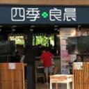 四季良晨 logo