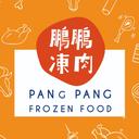 鵬鵬凍肉有限公司 logo