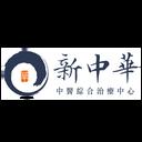 新中華中醫綜合治療中心 logo