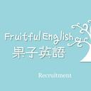 Fruitful English logo