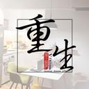 重生室內裝修公司 logo