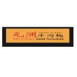元洲牛肉麵(旺角店) logo