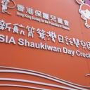 香港保護兒童會新航筲箕灣日託嬰兒園 logo