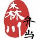 中環森川便當 logo