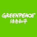 Greenpeace 綠色和平| 香港 logo