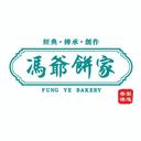 馮爺餅家 logo