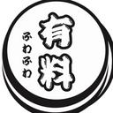 有料案內所 Fuwa Fuwa Pancakes logo