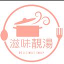 滋味靚湯 logo
