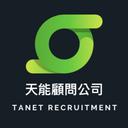 TANET 天能顧問公司 logo