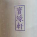 廟宇 logo