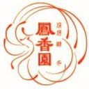 Fung Heung Yuen Bakery Ltd. logo