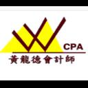 黃龍德會計師事務所 logo