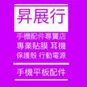 昇展行 logo
