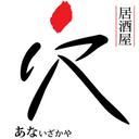 Yaki ANA 穴 logo