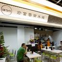 宏富雲南米線 logo