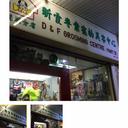 昕霞專業美容寵物中心 logo