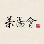 茶湯會 logo