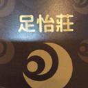 足怡莊 ORO SPA logo