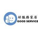 好服務家居清潔有限公司 logo