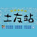 土友站 - (網購自取點) logo