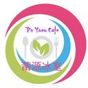 莆源冰室 logo