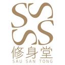 Sau San Tong Management Limited 修身堂控股有限公司 logo