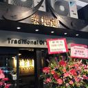 泰地道泰國餐廳 logo