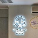 甜姨姨私房甜品 Auntie Sweet Dessert logo