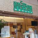 瑩姿堡纖體美容中心 logo