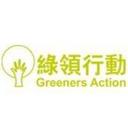 綠領行動有限公司 logo