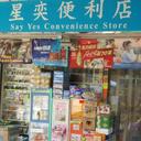 星奕便利店 logo