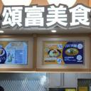 頌富美食 logo