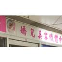 嬌兒美容纖體中心 logo