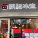 甄記冰室 logo