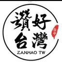 讚好台灣 logo