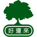 好運來鮮菓有限公司 Good View Fruits Co., Ltd. logo