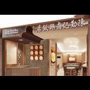 陳勤記鹵鵝飯店1948 logo