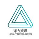海力資源 logo