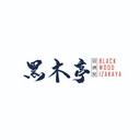 黑木亭居酒屋 logo