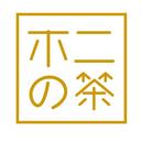 不二の茶 logo
