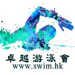 卓越游泳會 logo