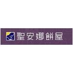 聖安娜餅屋有限公司 logo