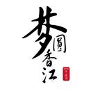 際域顧問 logo